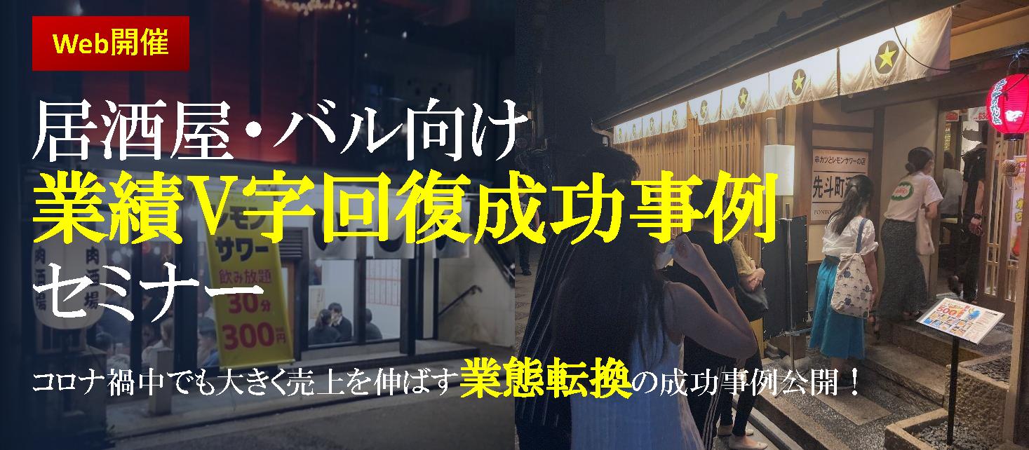 【webセミナー】居酒屋バル向け業績V字回復成功事例セミナー