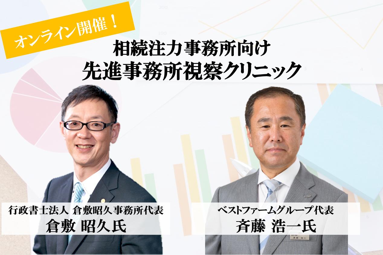 【オンライン開催】相続先進企業視察クリニック
