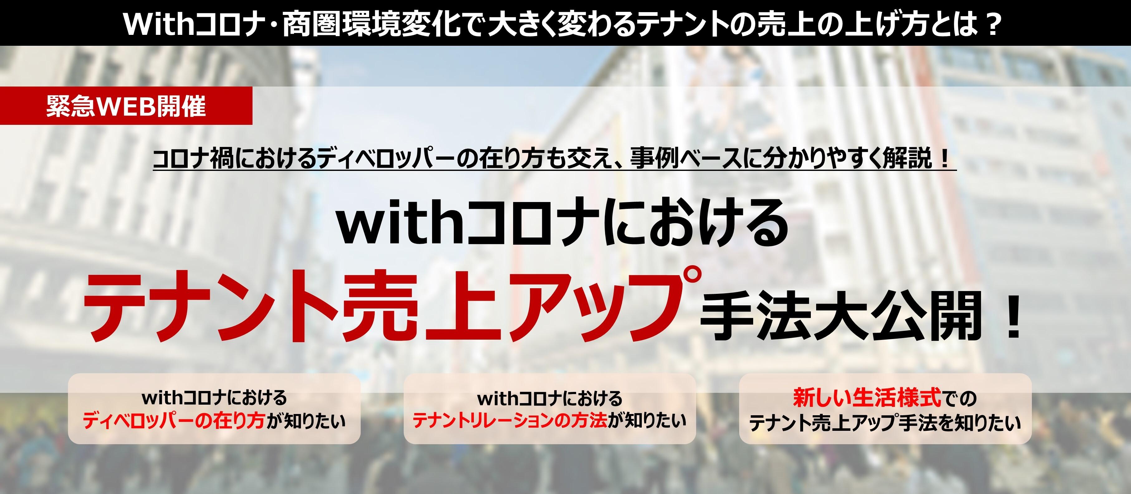 50周年感謝・WEBセミナー・テナント売上アップ手法大公開
