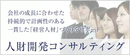 人財開発コンサルティング
