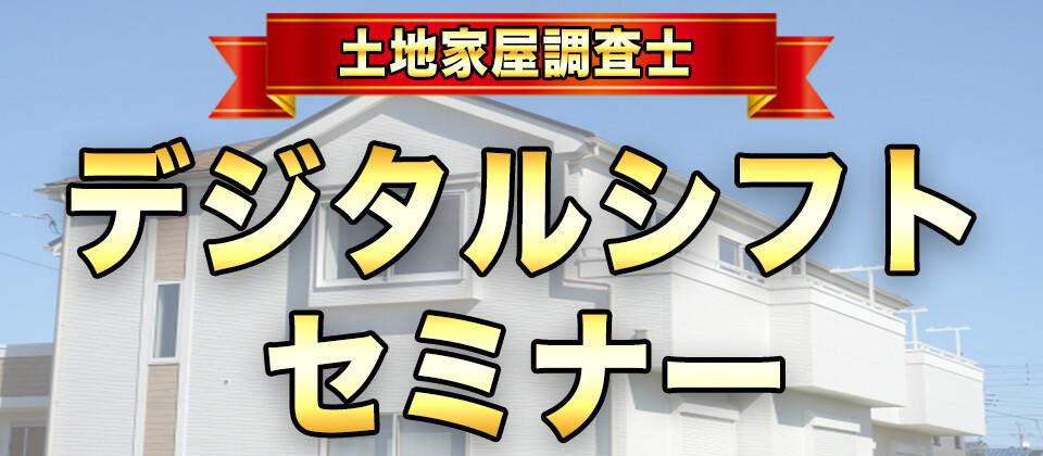 【webセミナー】土地家屋調査士デジタルシフト
