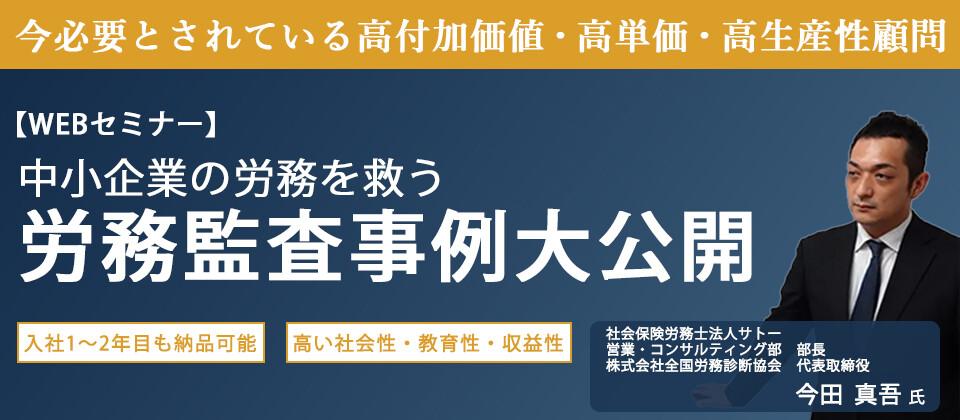 【webセミナー】中小企業の労務を救う労務監査事例大公開