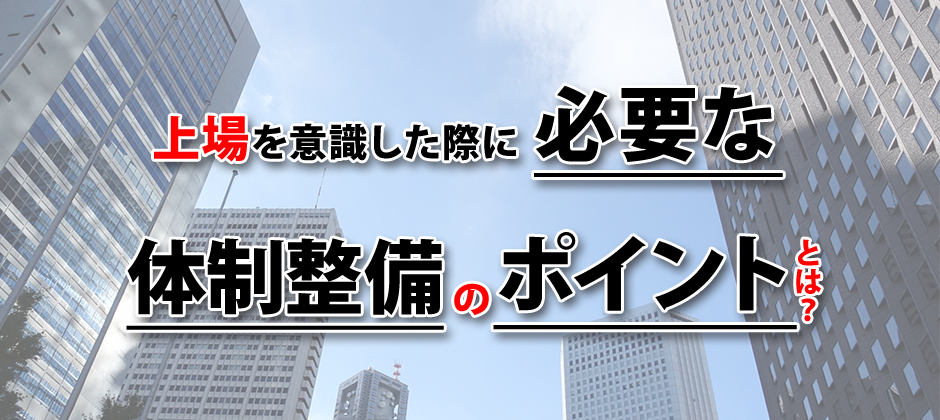 【webセミナー】IPOに向けた管理部門の体制強化セミナー