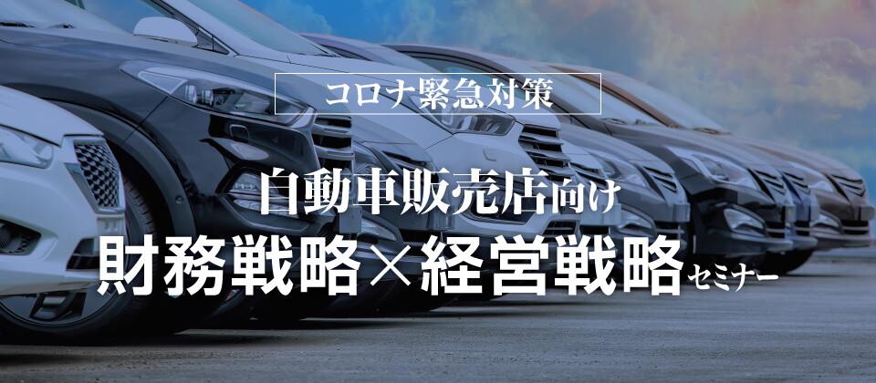 【webセミナー】自動車販売店向け財務戦略×経営戦略
