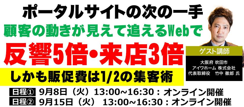 住宅不動産会社向け・土地サイト活用セミナー2020秋