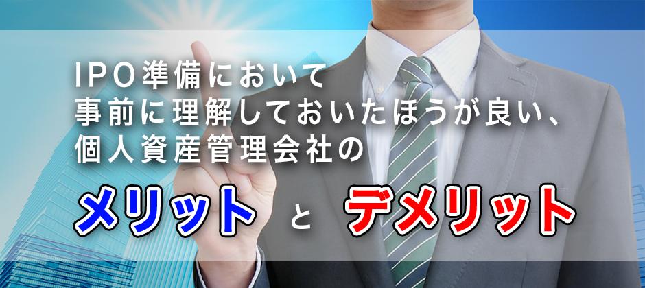 【webセミナー】個人資産管理会社のメリットとデメリット
