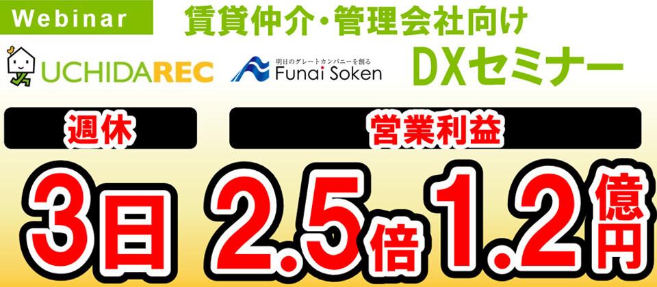 【webセミナー】賃貸仲介・管理