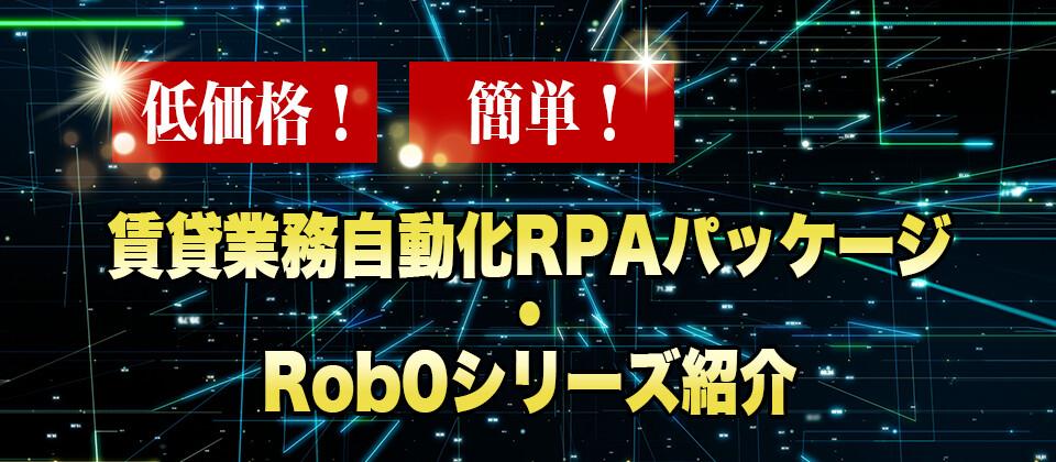 【webセミナー】低価格!簡単!賃貸業務自動化RPAパック
