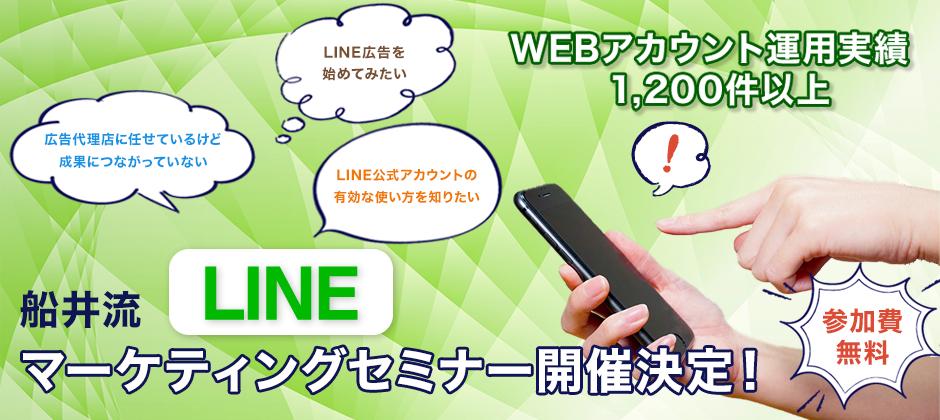 全業種向け!LINE活用戦略大公開セミナー