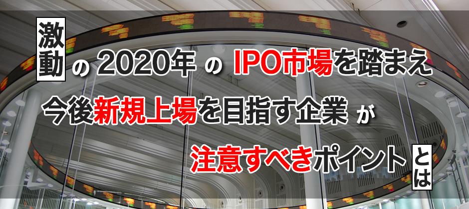 【webセミナー】2020年のIPO市場の総括と今後の展望