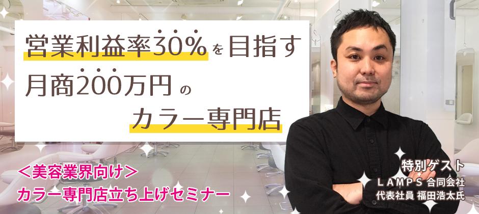 <美容業界向け>カラー専門店立ち上げセミナー