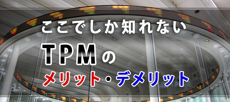 新しいIPOのトレンド「TOKYO