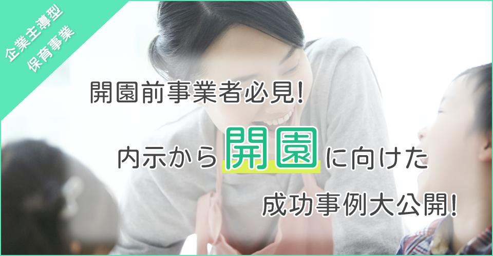 """""""企業主導型保育事業""""開園成功事例大公開セミナー"""