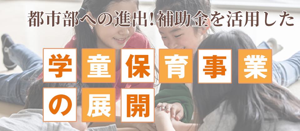 【webセミナー】補助金を活用した学童保育事業の展開