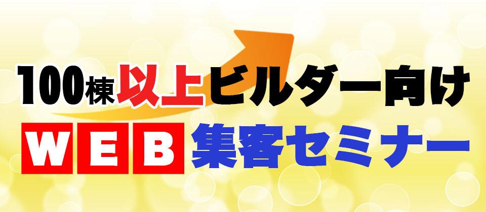 【webセミナー】100棟以上ビルダー向けWEB集客
