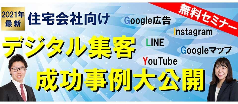 【webセミナー】住宅会社向け・デジタル集客成功事例大公開