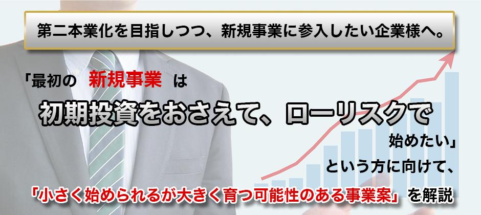 """新規事業・入門:小さく始め、大きく育てられる""""有事業案""""特集"""