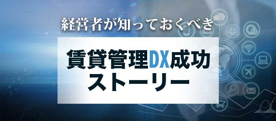 【webセミナー】失敗しないための賃貸管理DX講座