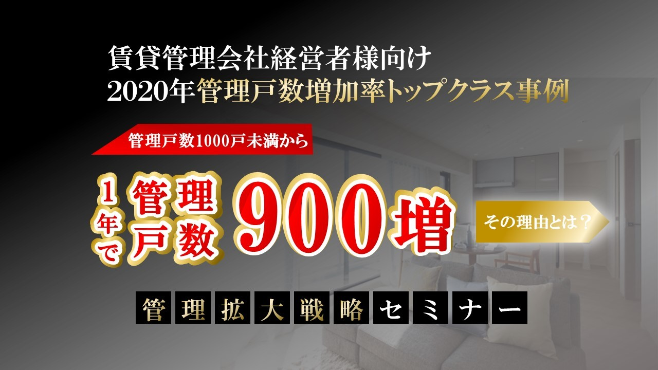 【webセミナー】管理1000戸未満の会社が1年で900戸増