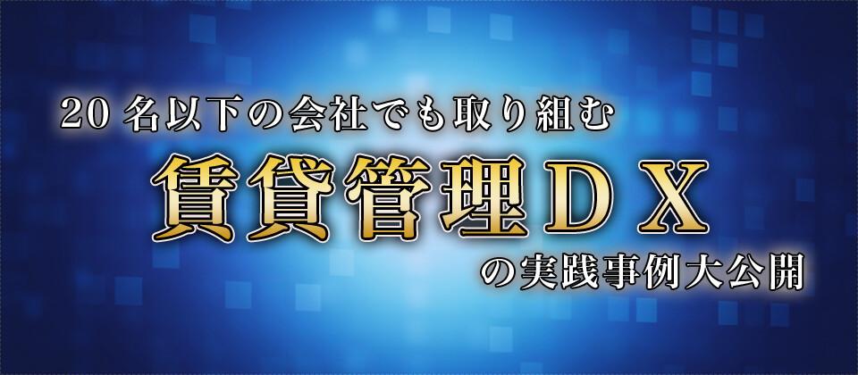 【webセミナー】賃貸管理DX解説セミナー2021