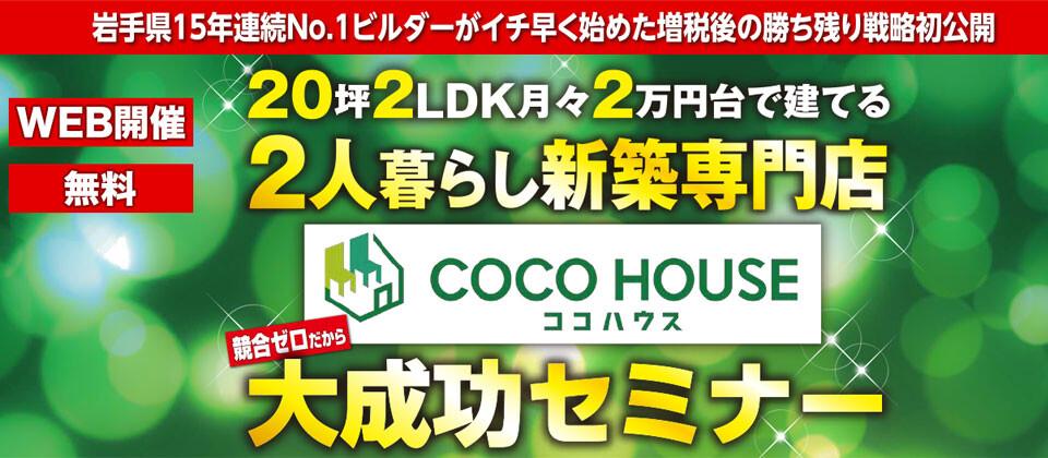 【webセミナー】2人暮らし新築専門店立ち上げセミナー