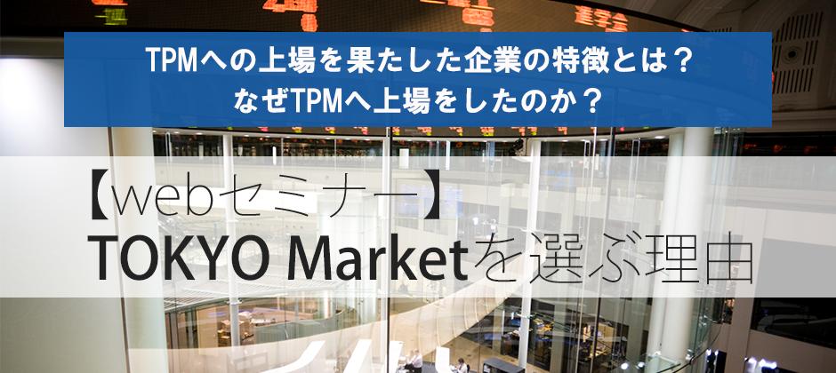 【webセミナー】TOKYO