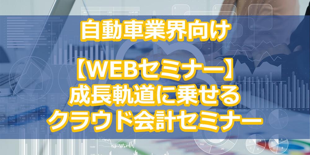 【webセミナー】成長軌道に乗せるクラウド会計導入セミナー