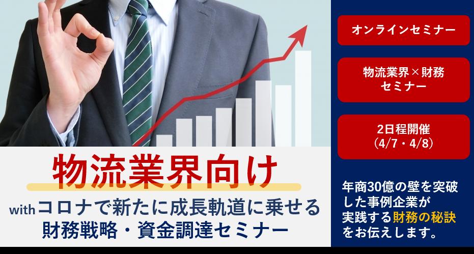 【webセミナー】物流業界向け