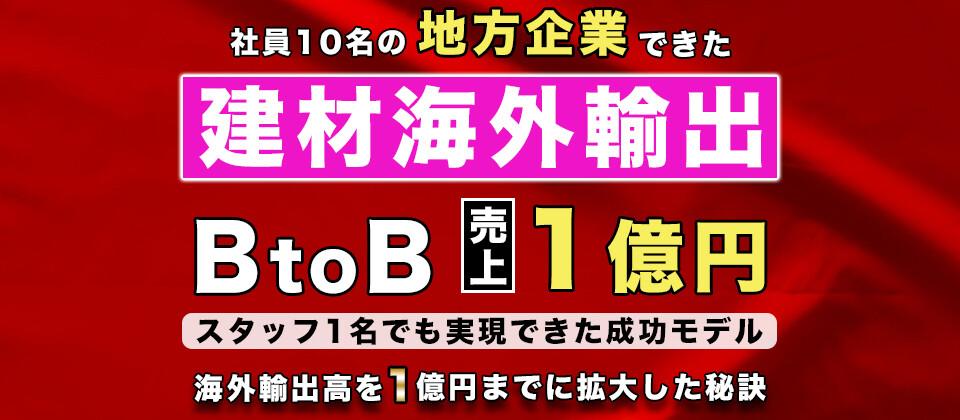 【50周年感謝セミナー】建材ビジネス海外BtoB販売セミナー