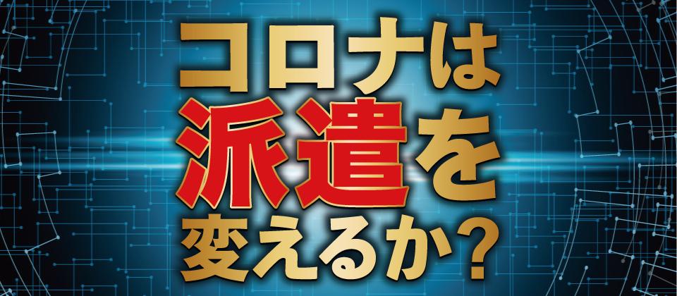 【webセミナー】派遣会社業界再編セミナー