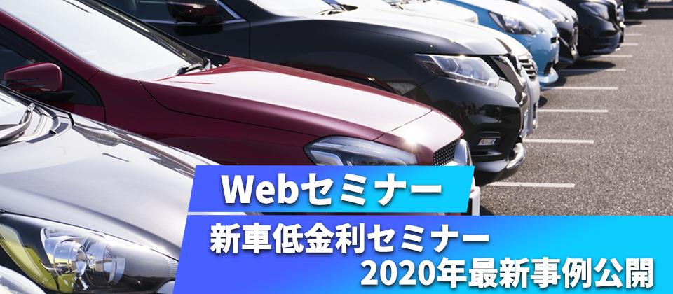 2020年最新事例公開