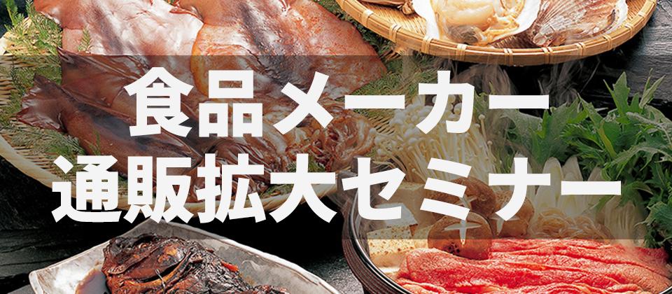 【webセミナー】食品メーカー通販拡大セミナー