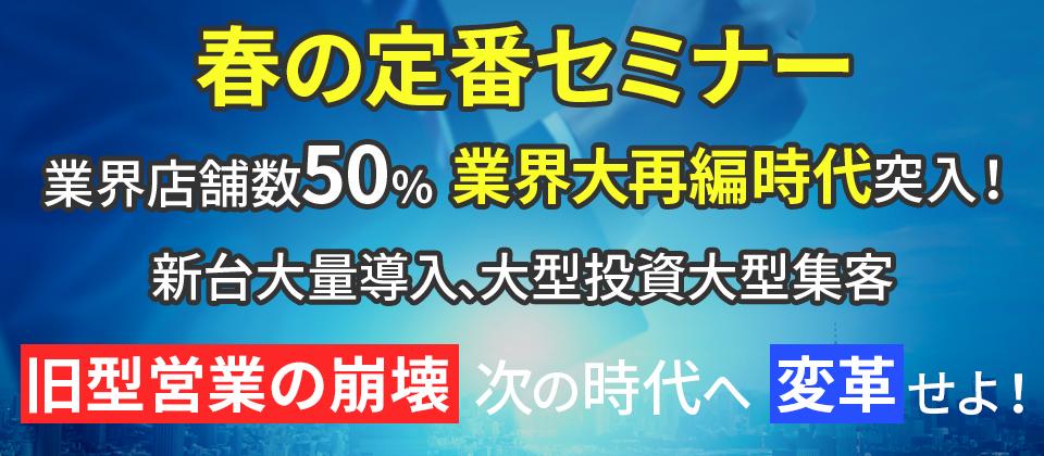【船井定番】パチンコ経営戦略セミナー