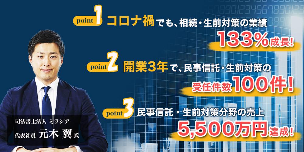 民事信託×オンライン営業セミナー