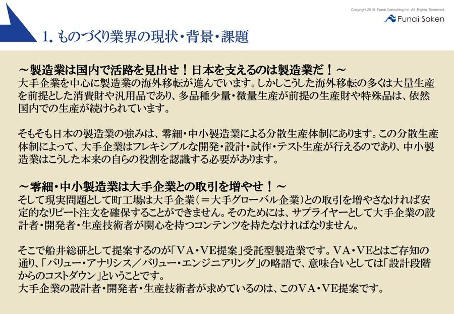VA・VE提案受託型製造業ソリューション