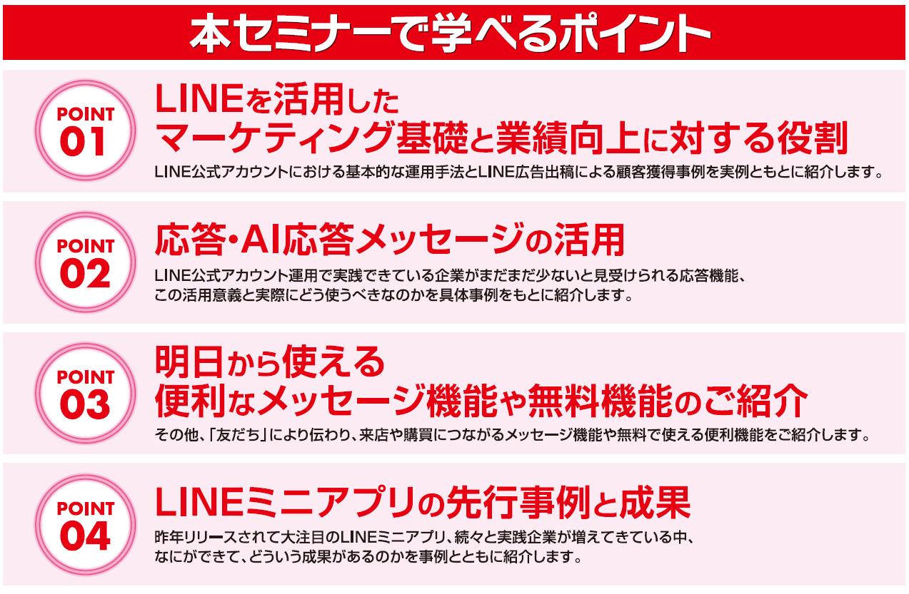 LINEを活用したマーケティングセミナー2021
