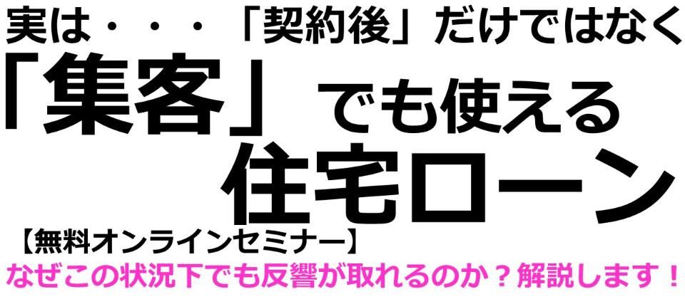 【webセミナー】住宅ローン集客成功事例セミナー
