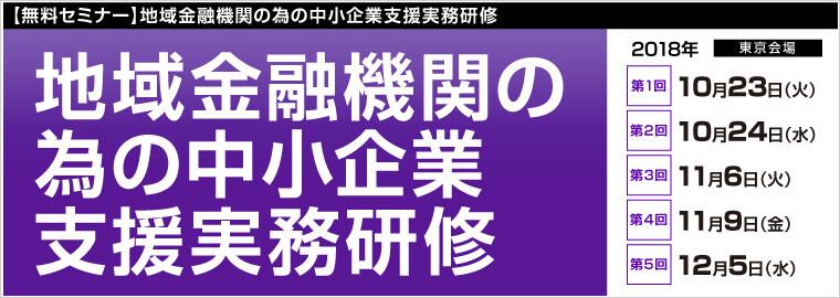 【無料セミナー】地域金融機関の為の中小企業支援実務研修