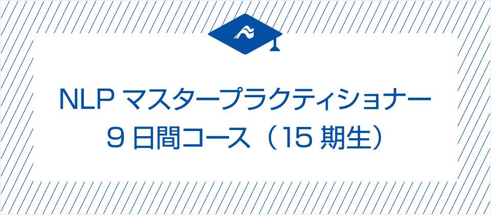 NLPマスタープラクティショナー9日間コース(15期生)