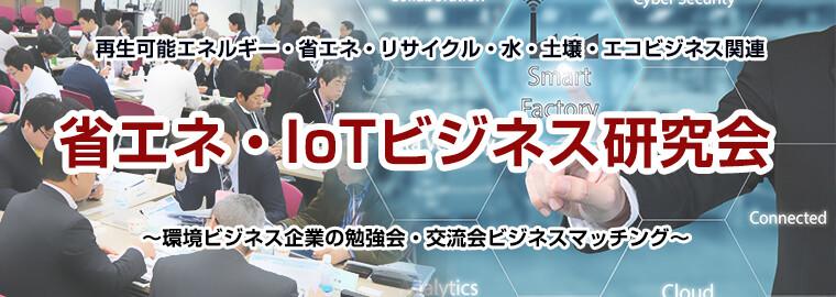 省エネ・IoTビジネス研究会《無料お試し参加受付中》