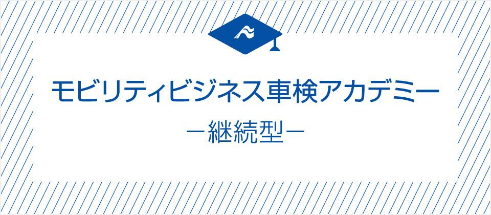 モビリティビジネス車検アカデミー