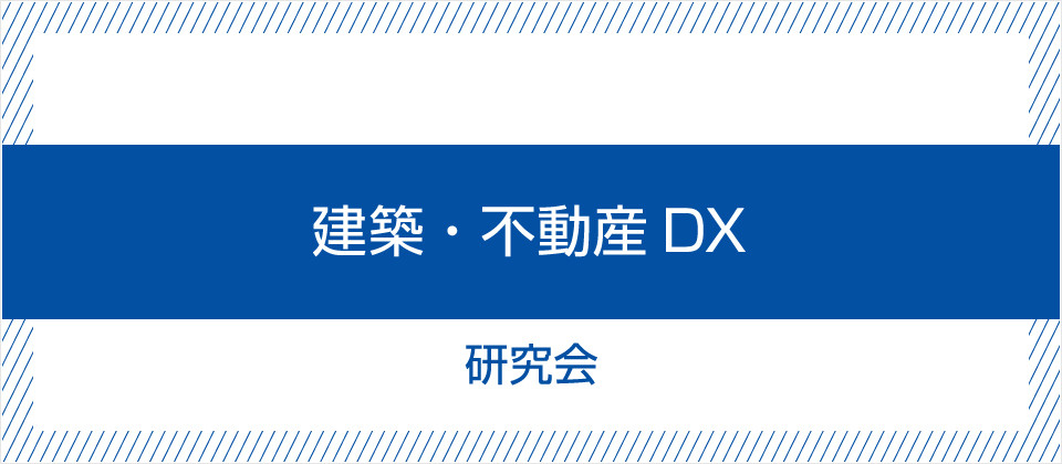 建築・不動産DX研究会《無料お試し参加受付中》