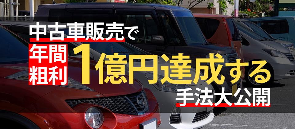 中古車販売で年間1億粗利を達成する手法大公開セミナー