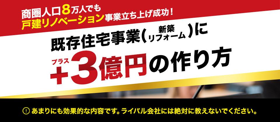 【webセミナー】戸建てリノベーション参入セミナー