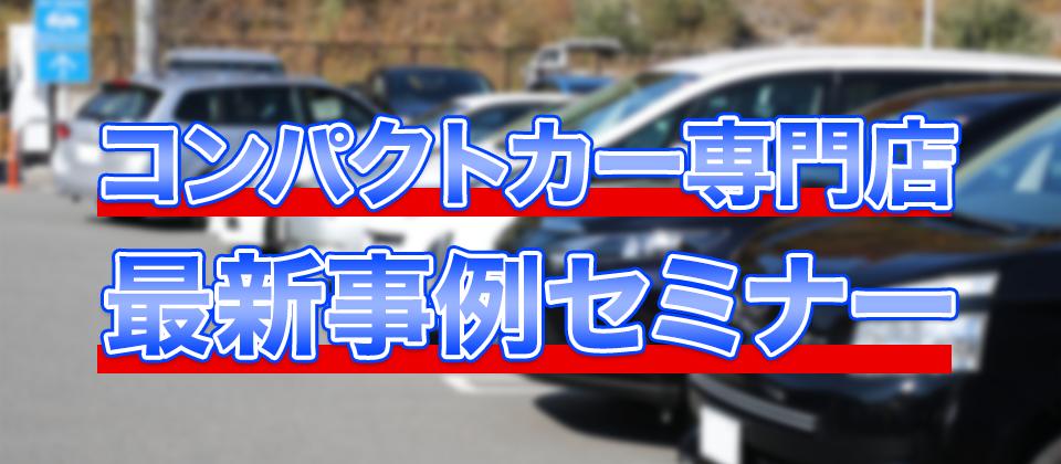 【webセミナー】コンパクトカー専門店