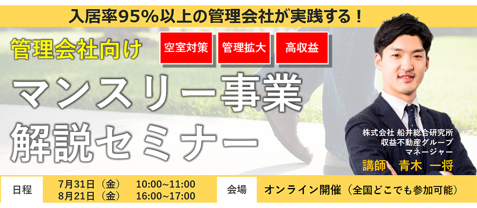 【webセミナー】管理会社向け