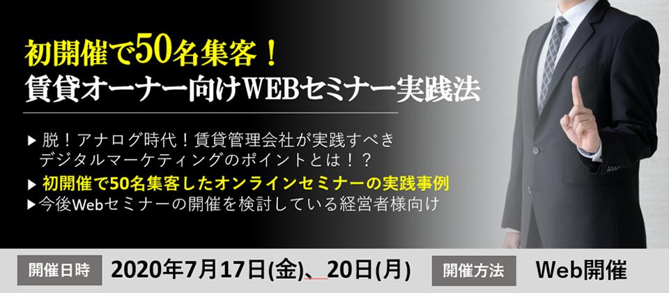 【webセミナー】賃貸オーナー向けWEBセミナー実践法