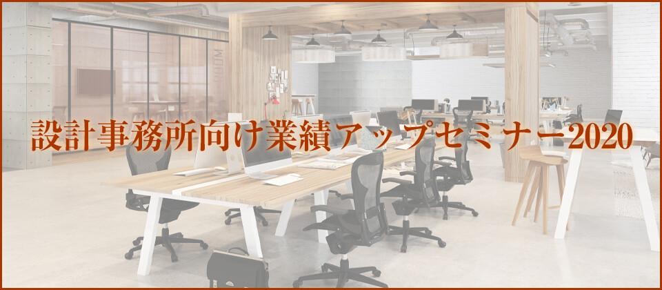 設計事務所向け業績アップセミナー2020