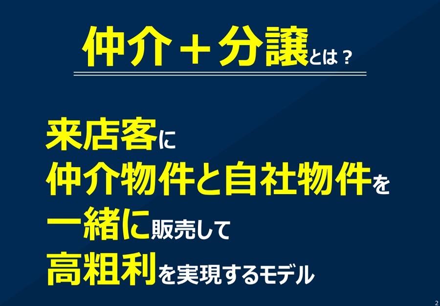 仲介+分譲住宅ビジネス