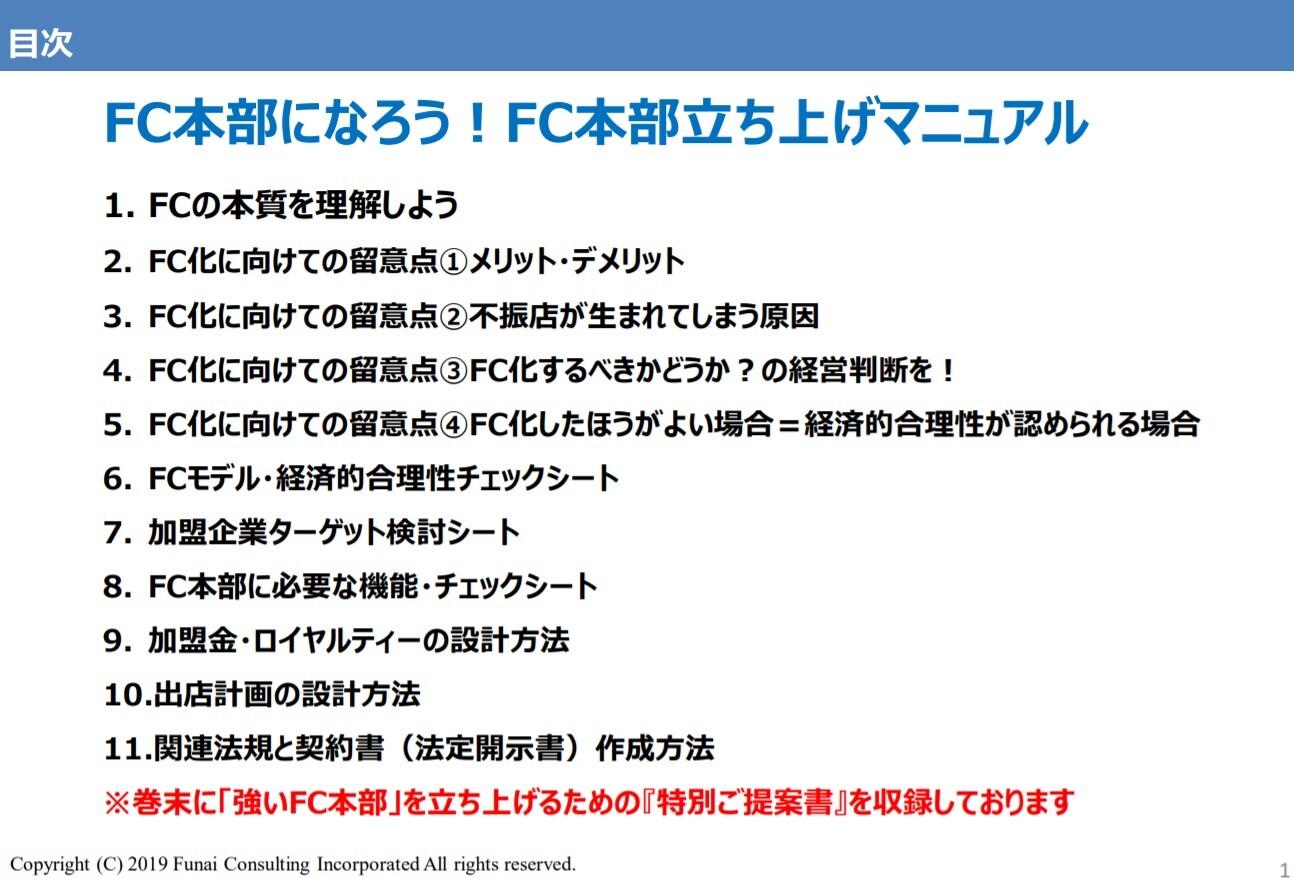 FC本部化支援ソリューション